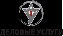 Группа компаний «Деловые услуги»