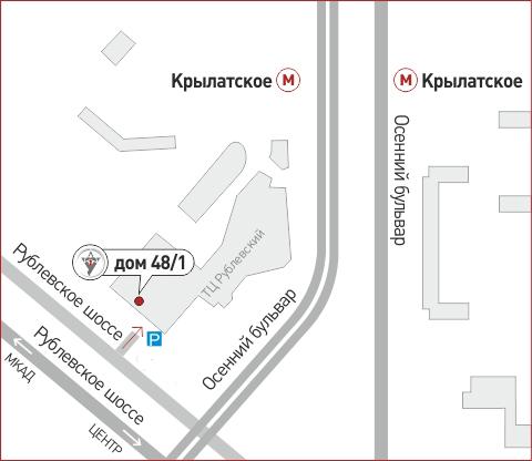 Рублевское ш., д.48/1.  КАК НАС НАЙТИ: м. Крылатское, последний вагон из центра, выход к Рублевскому шоссе...