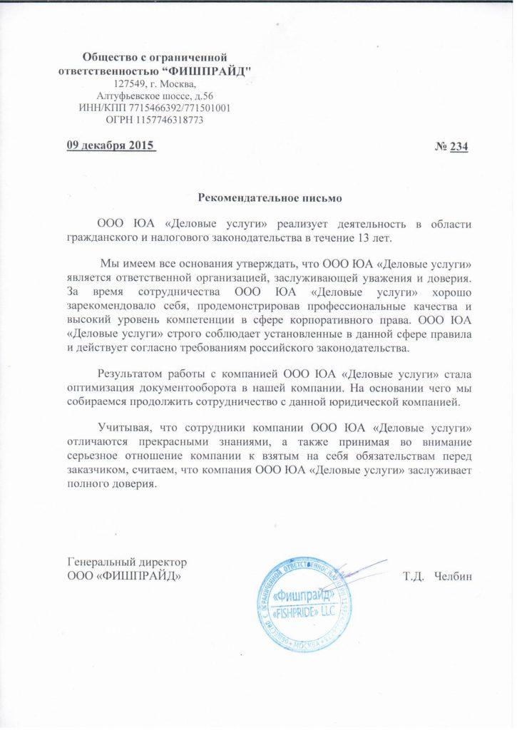 ООО ФИШПРАЙД