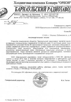 ОАО «Барнаульский радиозавод»