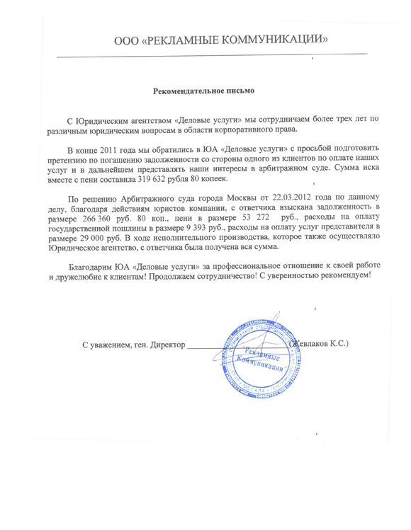 ООО «РЕКЛАМНЫЕ КОММУНИКАЦИИ»