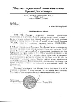 ООО ТД «Альвера»