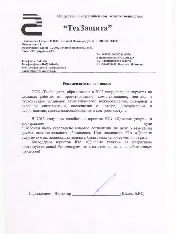 ООО «ТехЗащита»