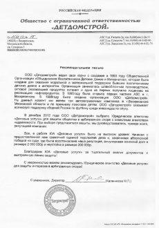 ООО «Детдомстрой»