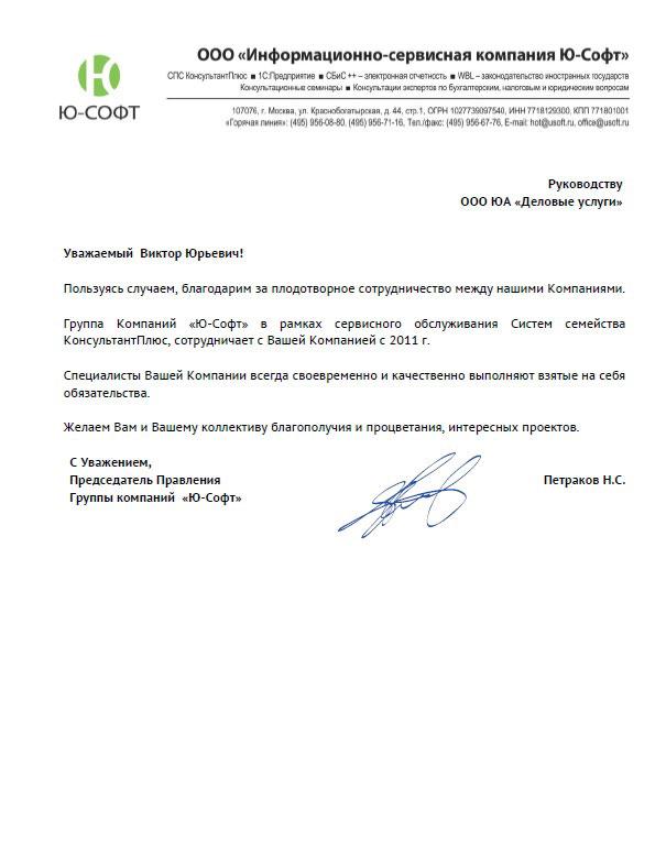 ООО «Информационно-сервисная компания Ю-Софт»