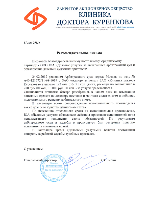 ЗАО «Клиника доктора Куренкова»