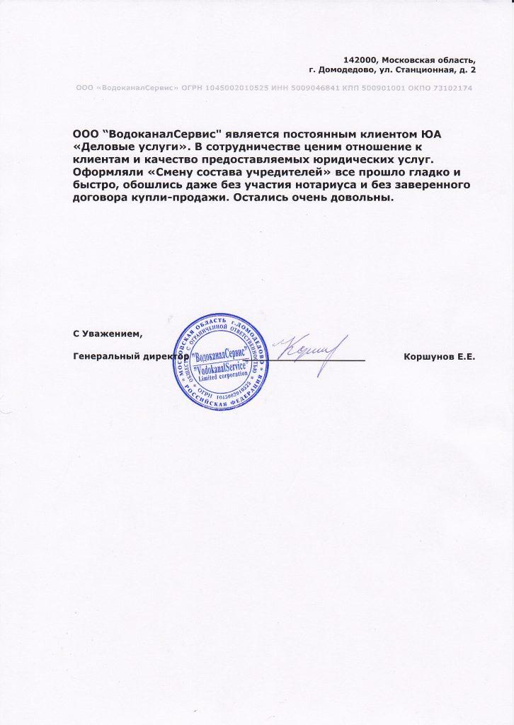 ООО «ВодоканалСервис»