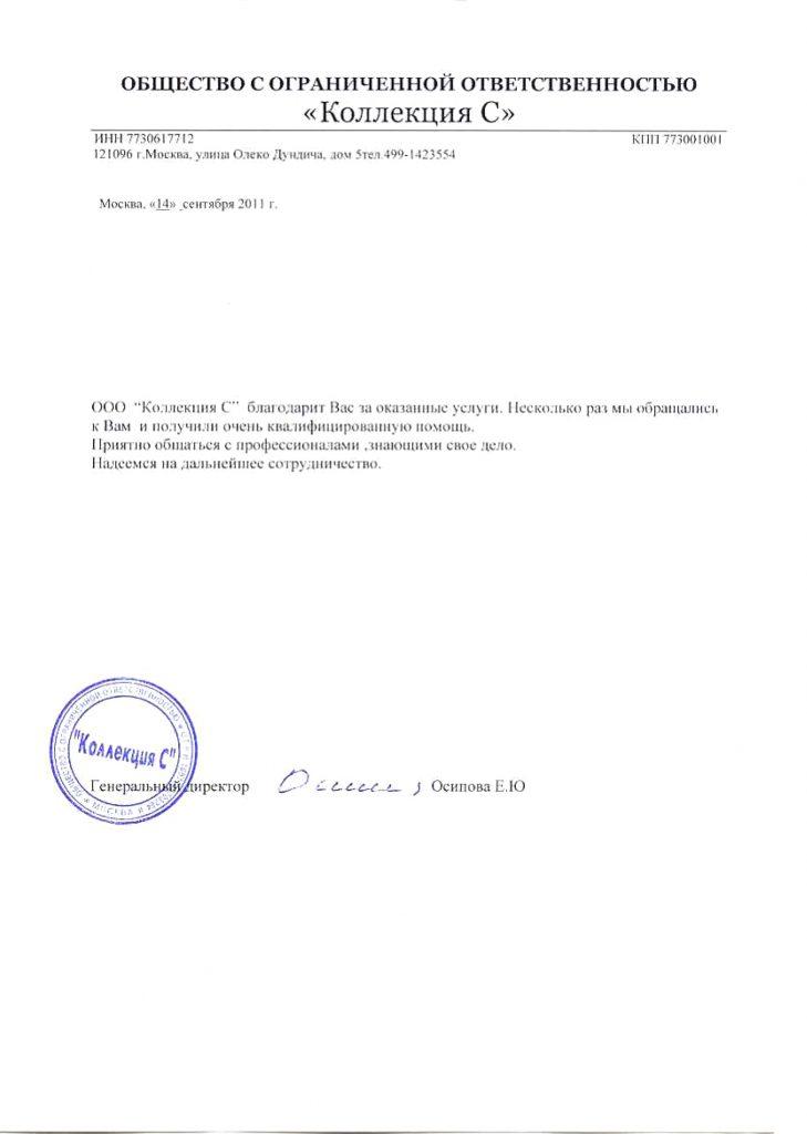 ООО «Коллекция С»