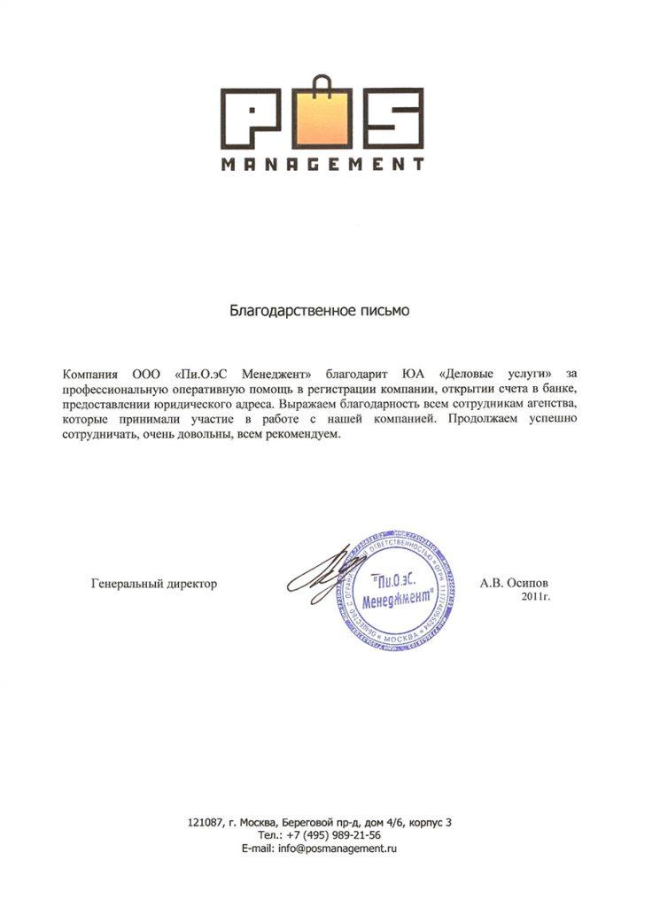 ООО «Пи.О.эС Менеджмент»