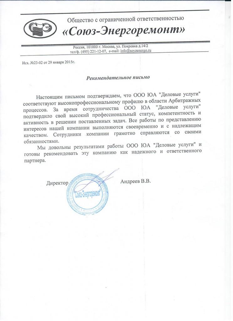 ООО «Союз-Энергоремонт»