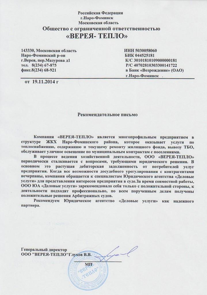 ООО «Верея-тепло»