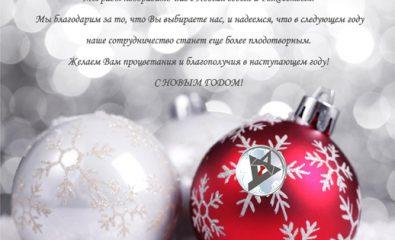 Деловые услуги поздравляют с Новым Годом