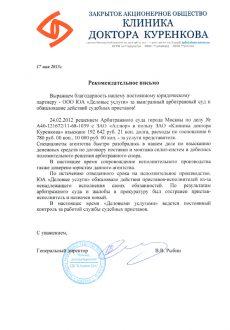 Клиника Доктора Куренкова
