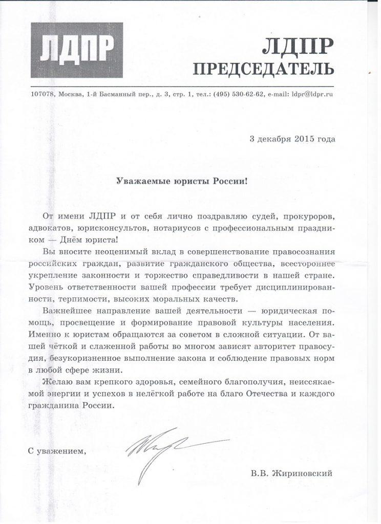 Поздравление от Жириновского