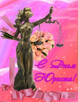 Поздравляем С Днем Юриста