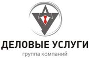 новый логотип компании Деловые услуги