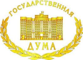 Государственная Дума РФ: «Рекомендуем Вашу организацию в качестве надежного партнера»