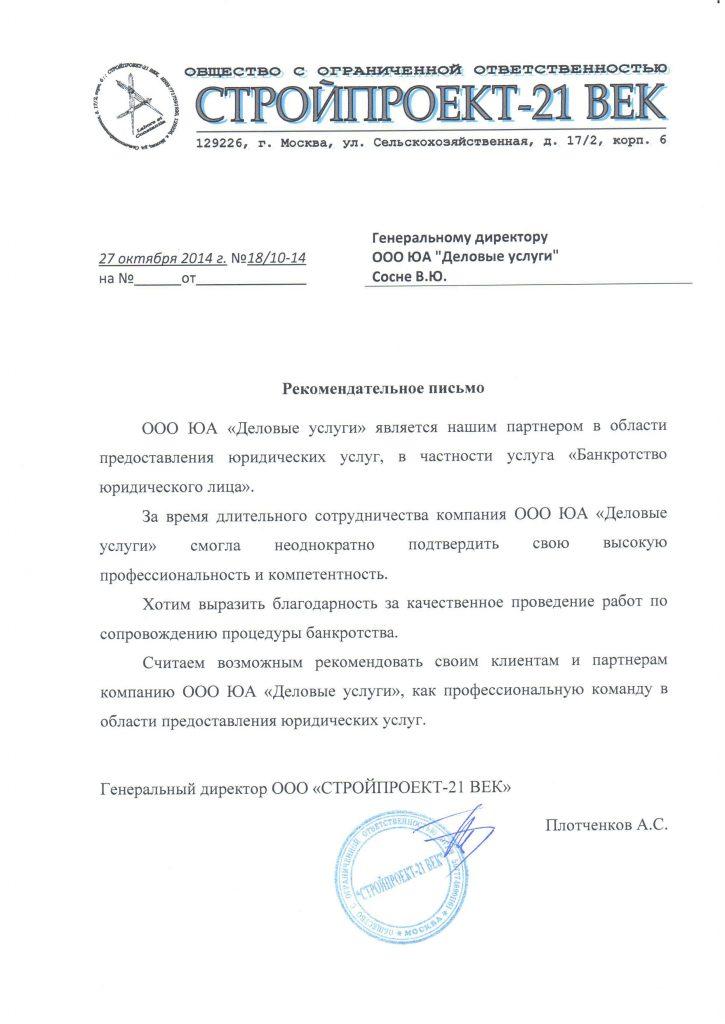 СТРОЙПРОЕКТ- 21 ВЕК