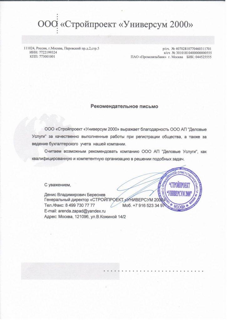 Стройпроект УНИВЕРСУМ 2000
