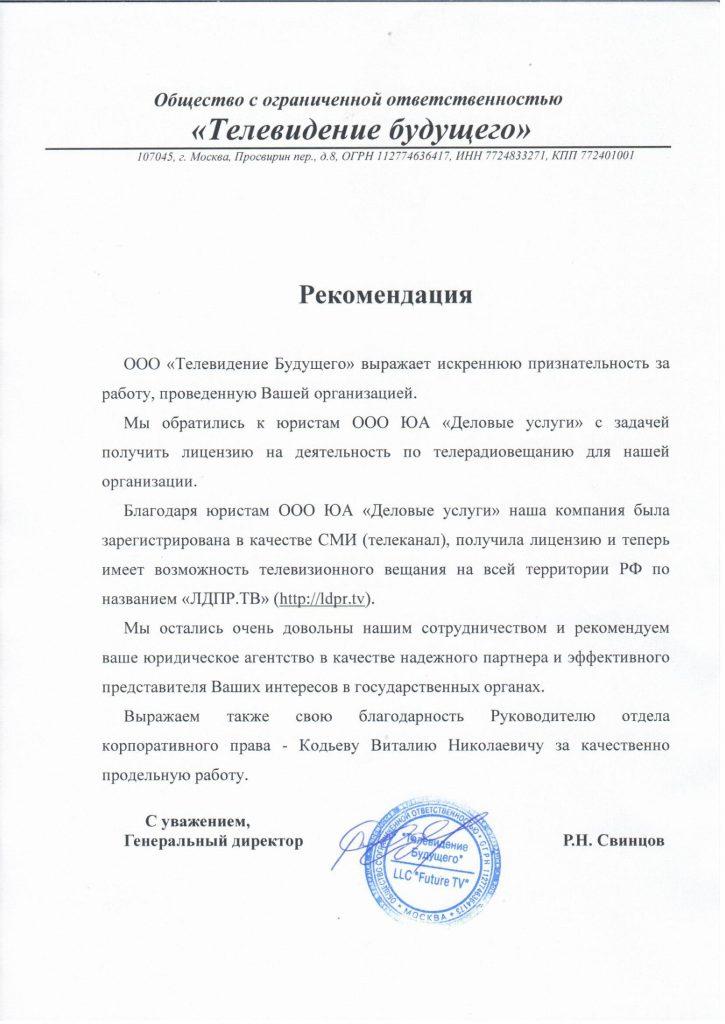 Телевидение будущего — ЛДПР