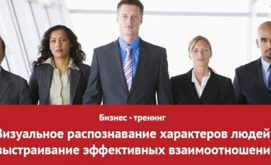 Тренинг для топ-менеджеров, HR-специалистов и специалистов по продажам и работе с клиентами 2-3 июля