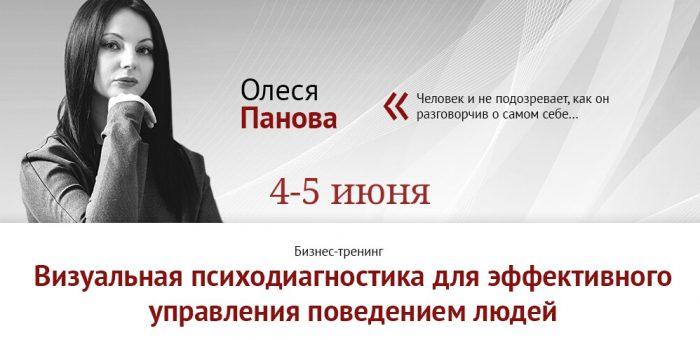 тренинг Олеси Пановой-3