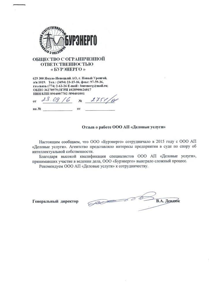 Компания БУРЭНЕРГО