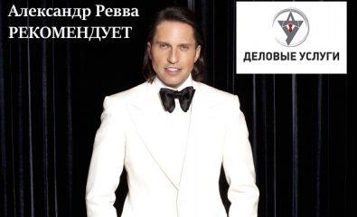 Александр Ревва рекомендует