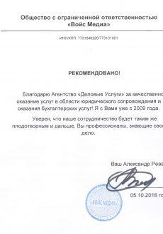 Александр Ревва: «Вы профессионалы, знающие свое дело!»