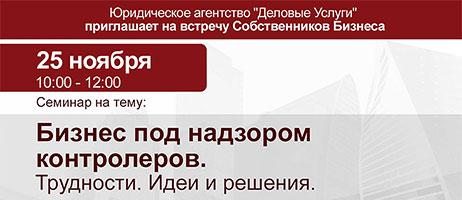 seminar-bisnes-pod-nadzorom-anons