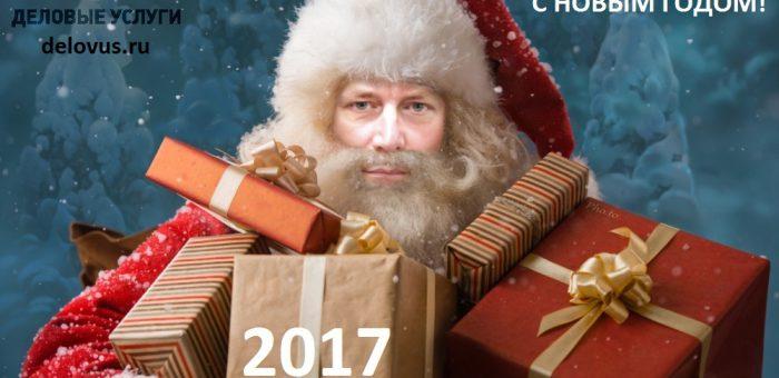 novogodnee-pozdravlenie-kompanii-delovye-uslugi-viktor-sosna-2017-ok