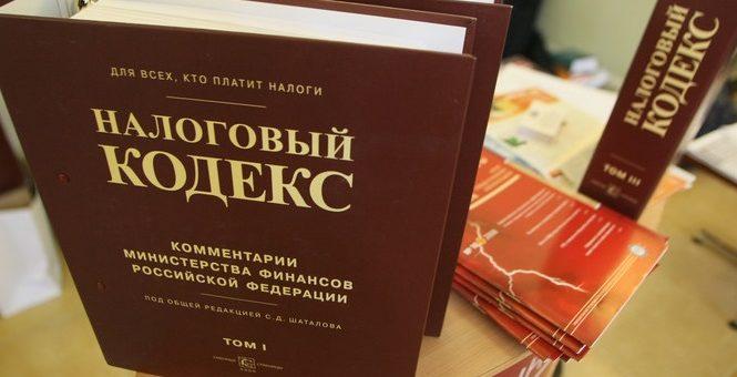 Поправки в Налоговый кодекс: борьба с фирмами-прокладками