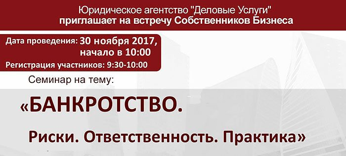 Семинар 30.10: банкротсво, риски, ответственность, практикаseminar-bankrotstvo-riski-otvetstvennost-praktika-30-10