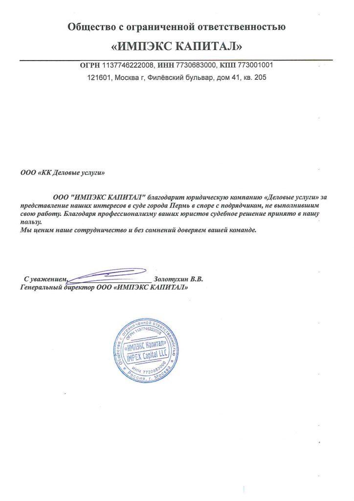 «ИМПЕКС КАПИТАЛ» благодарит юридическую компанию «Деловые Услуги» за представление его интересов в суде города Пермь